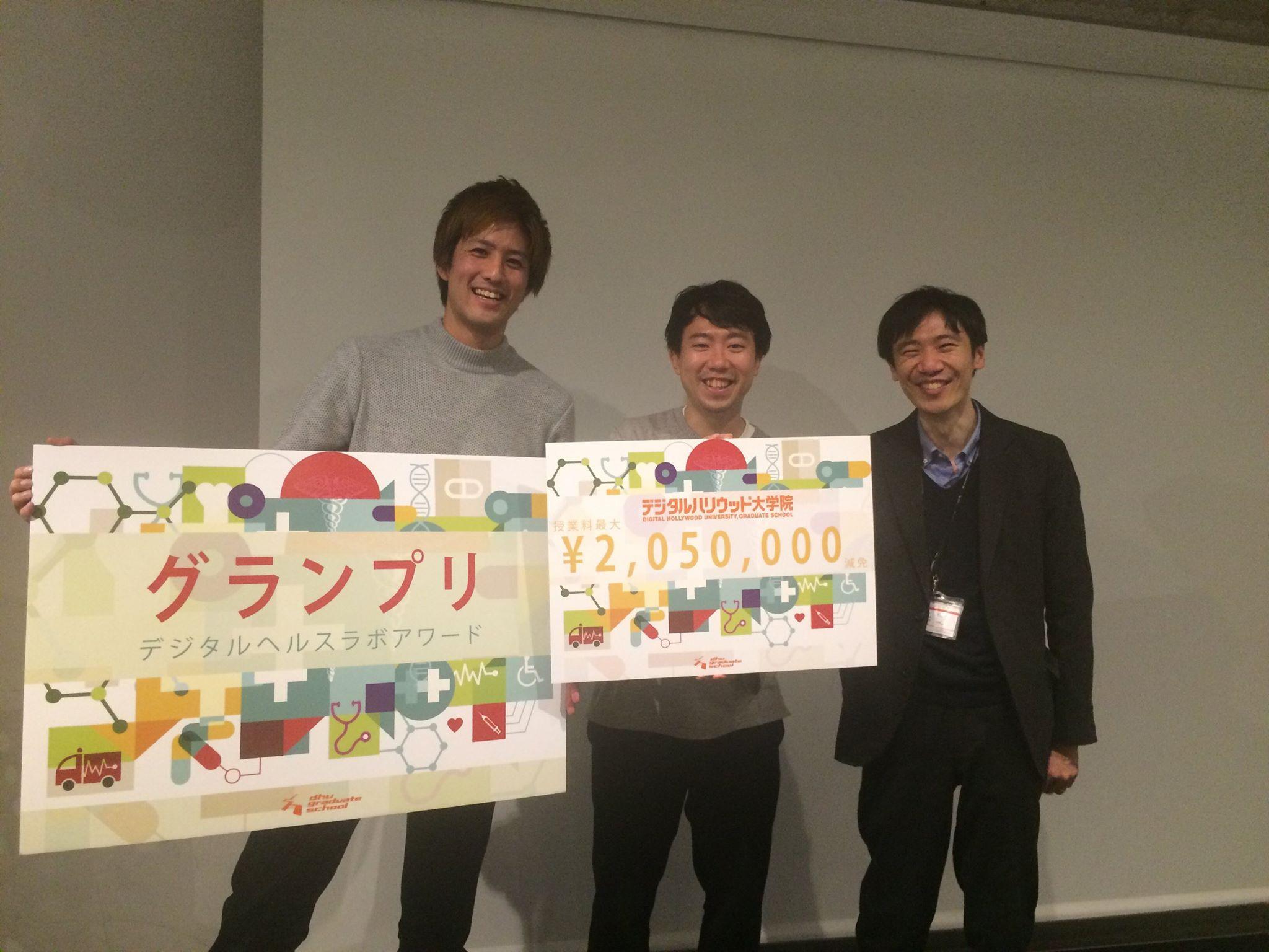 「第3回デジタルヘルスラボ」(デジタルハリウッド大学主催)でグランプリを受賞しました。