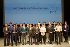 経済産業省主催「ジャパン・ヘルスケアビジネスコンテスト2017」優秀賞受賞