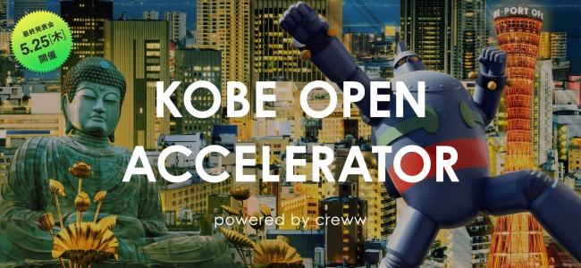 神戸市、ケイ・オプティコム、都商事との協業について