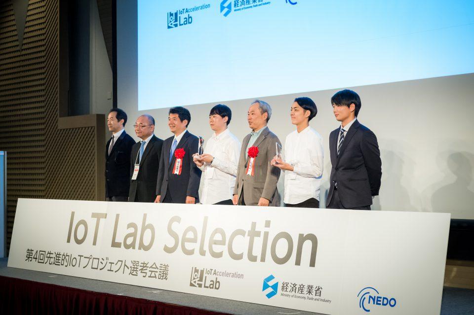 第4回先進的IoTプロジェクト選考会議(課題解決型IoT Lab Selection)でグランプリ受賞