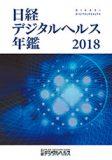 日経デジタルヘルス年鑑2018に弊社が掲載されました。