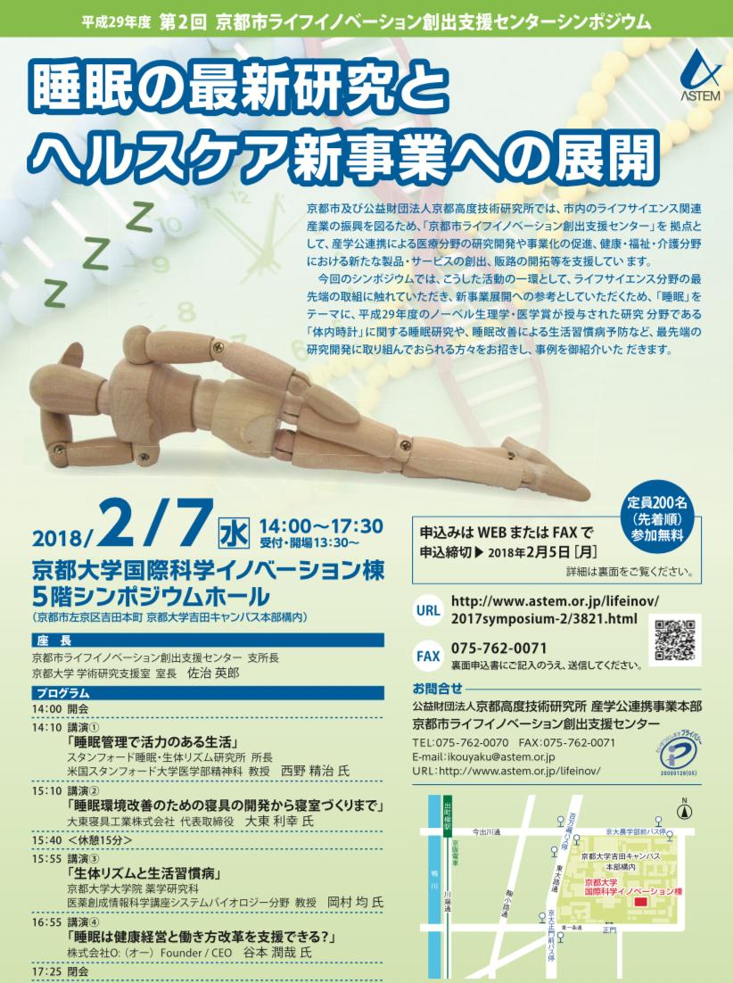 京都大学「睡眠の最新研究とヘルスケア新事業への展開」にて弊社谷本が講演しました。