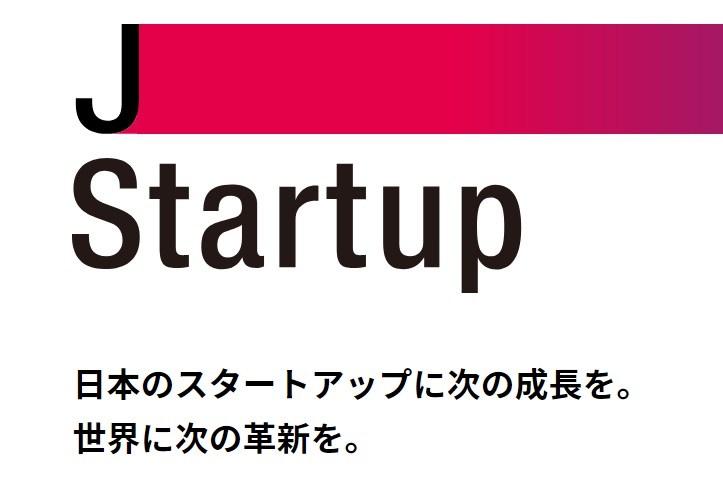 O:が経産省の「J-STARTUP」に選出されました。