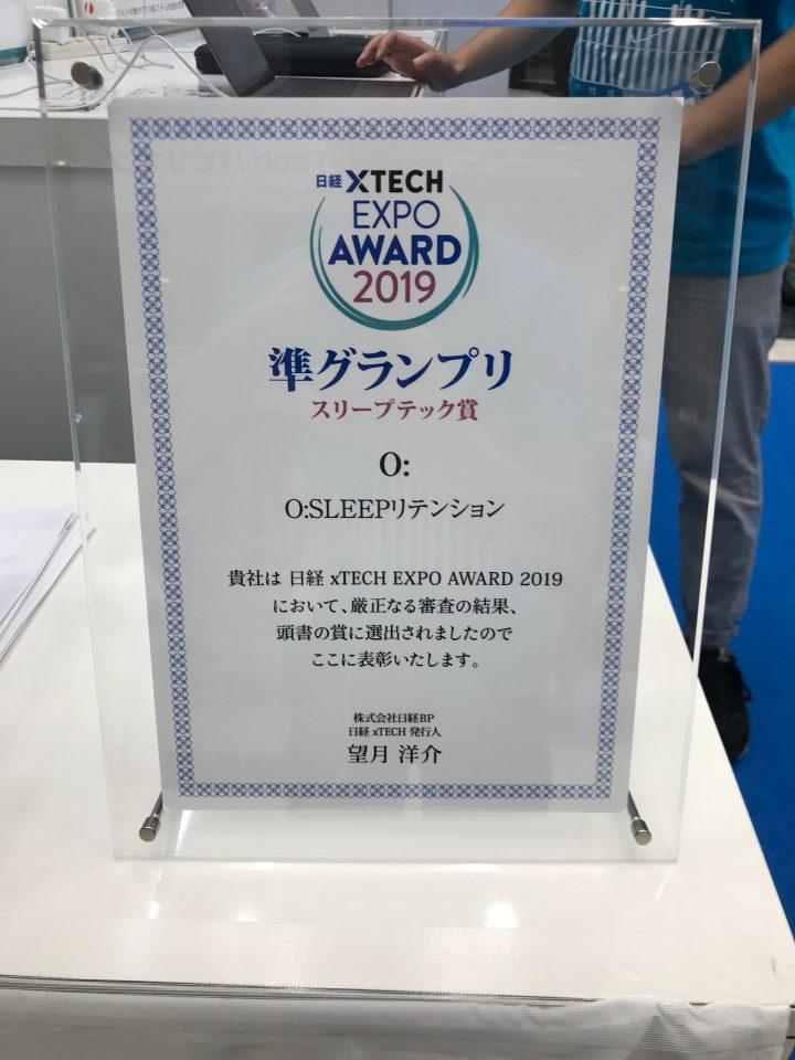 日経 xTECH EXPO AWARDでO:SLEEPが準グランプリを受賞しました。