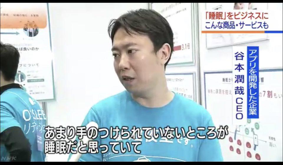 NHKの睡眠ビジネス特集にてO:SLEEPと代表の谷本が取材されました!