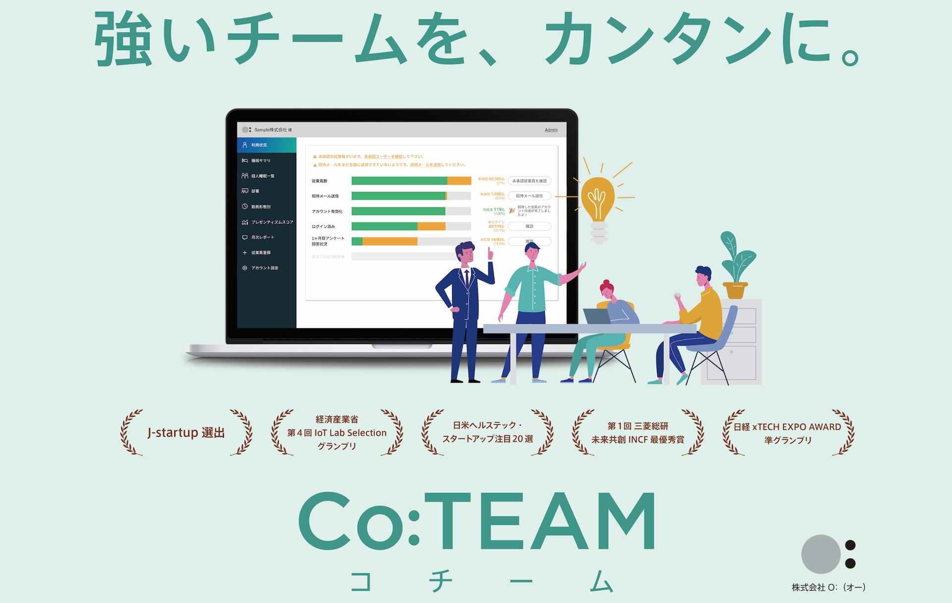 新サービス「Co:TEAM」β版をローンチしました- O:SLEEPから進化して「チームビルディング」が可能に