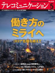 O:SLEEP紹介と代表谷本のインタビューを「テレコミュニケーション5月号」巻頭特集に掲載いただきました