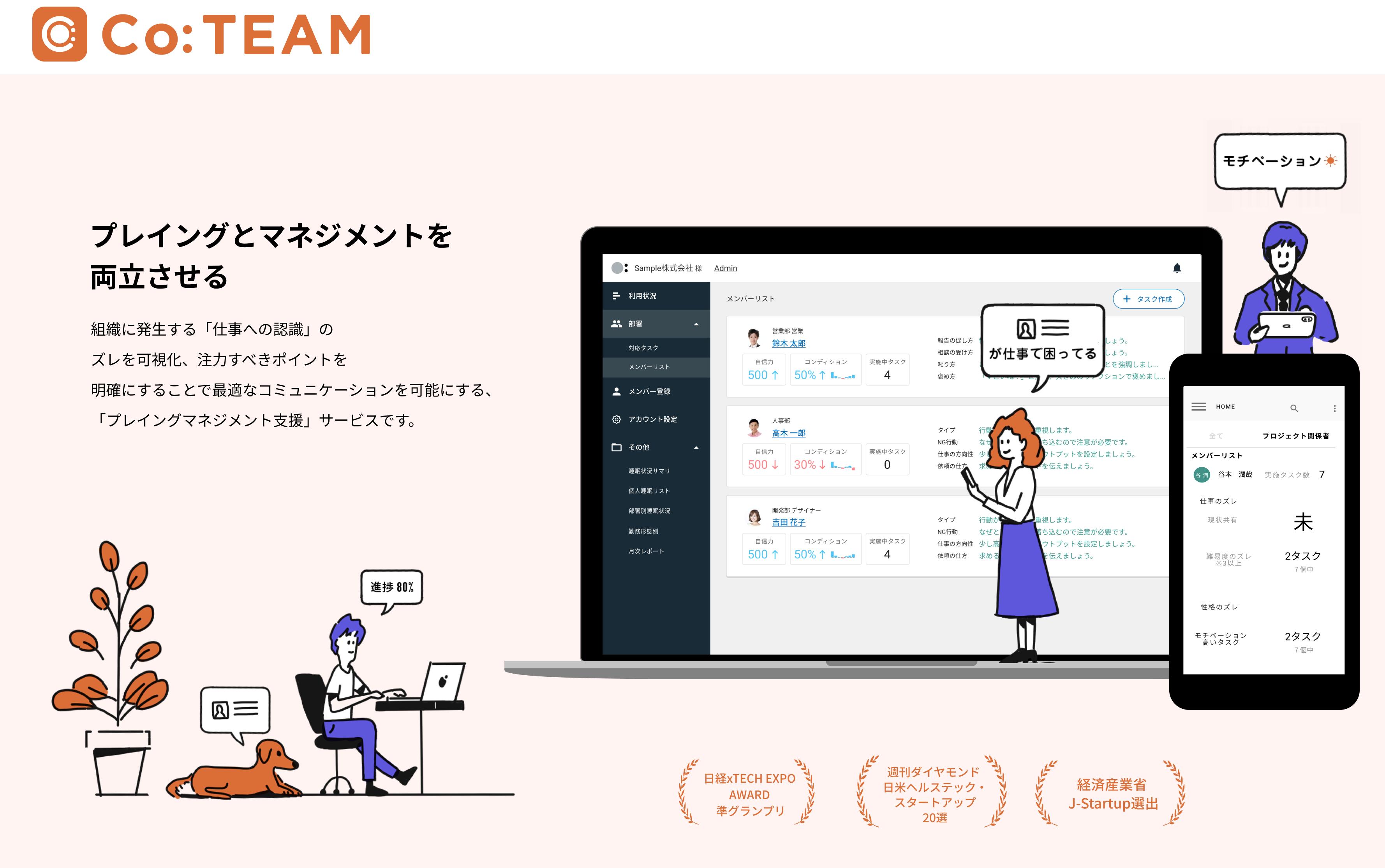 「プレイングとマネジメントの両方で成果を出す」日本初プレイングマネージャー支援サービス「Co:TEAM」正式提供開始とプレイングマネージャーに関する調査を実施しました。